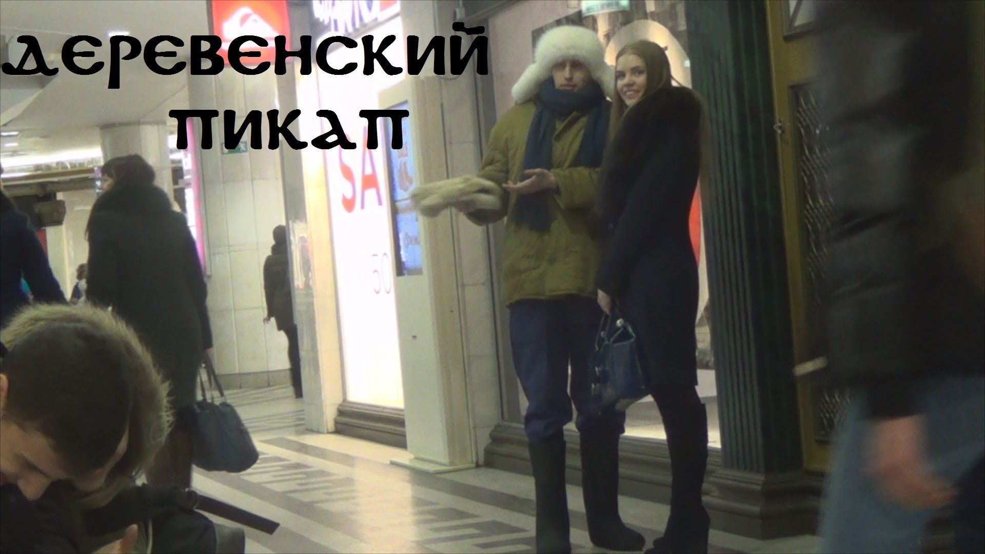 Русский пикап парней девушками на улице, Пикап порно онлайн, секс пикаперов на 24 видео 5 фотография